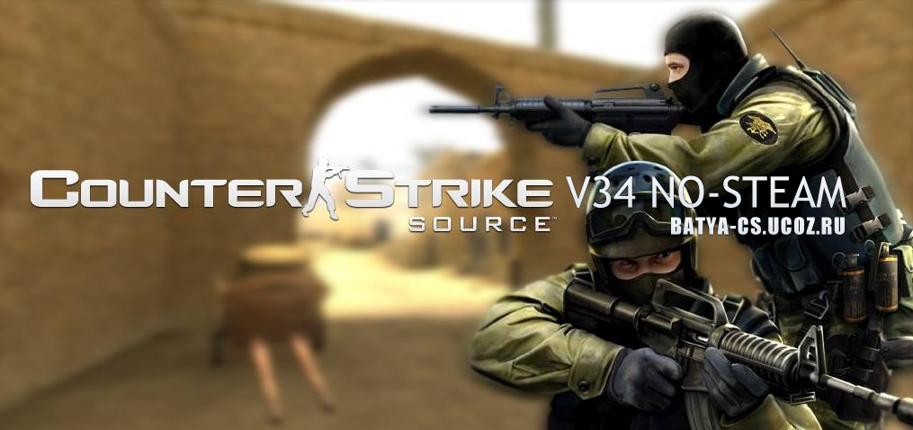 Чистая Counter-Strike Source (CSS) v34 no-steam [Торрент]